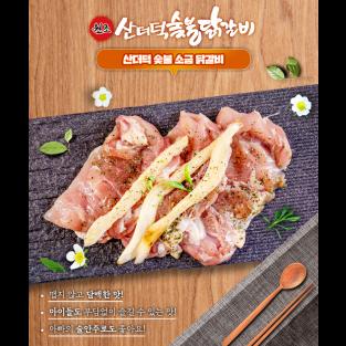산더덕 숯불 소금 닭갈비 1kg