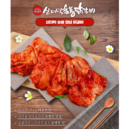 산더덕 숯불 양념 닭갈비 1kg